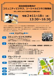 【協議会】201118分科会チラシ.png