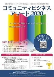 コミュニティビジネスアワード2020.jpg