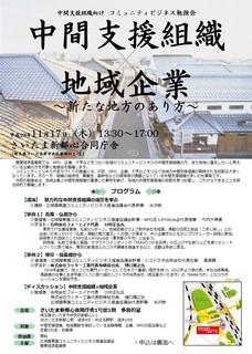 KCBbenkyoukai_f281117.jpg